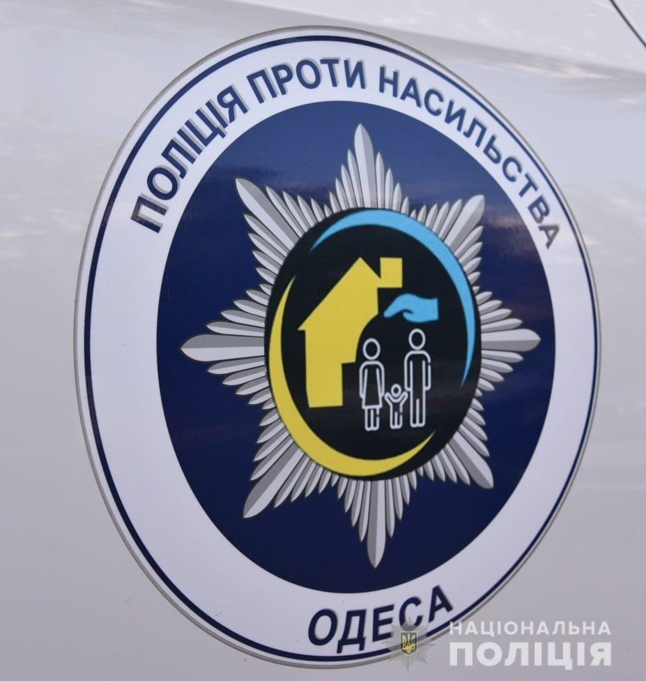 полиция против насилия