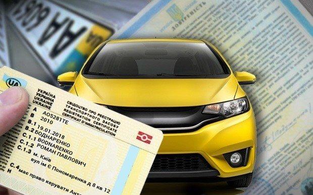 регистрацию авто