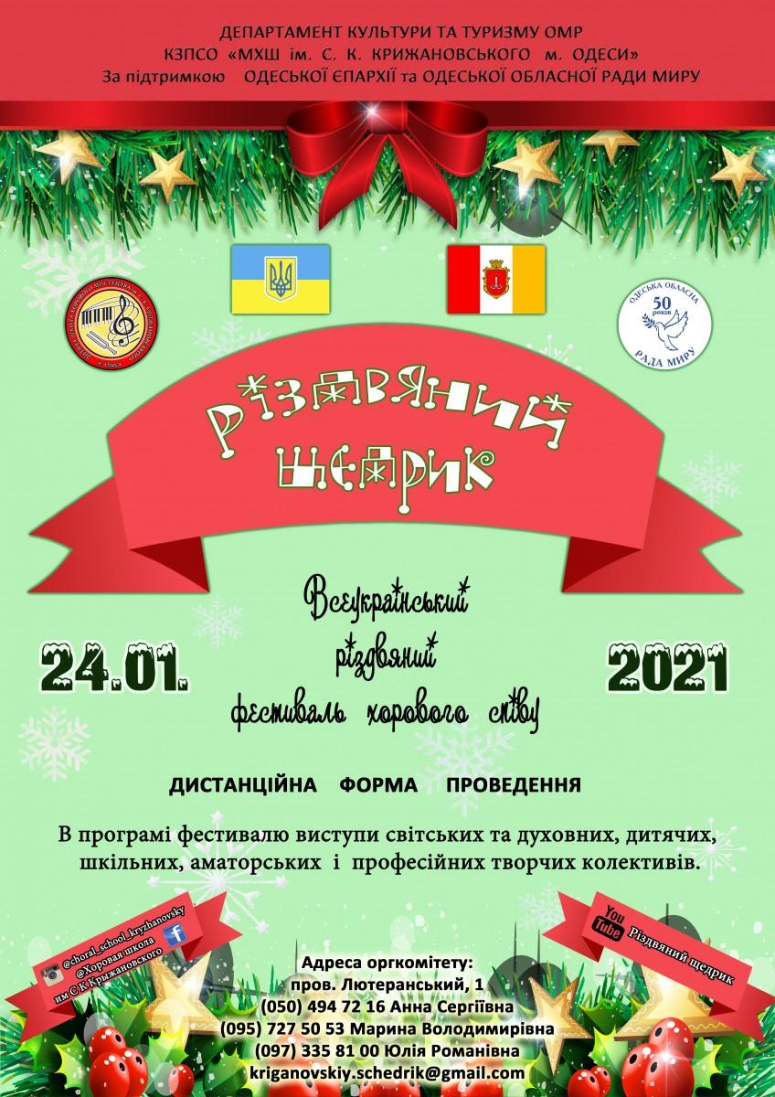 Фестиваль рождественский щедрик, афиша