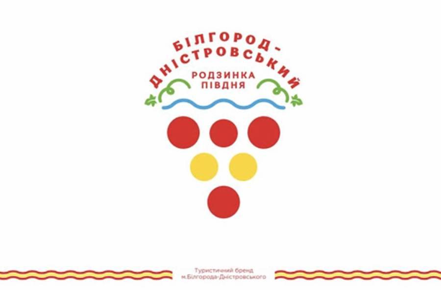 туристическая эмблема Белгорода-Днестровского