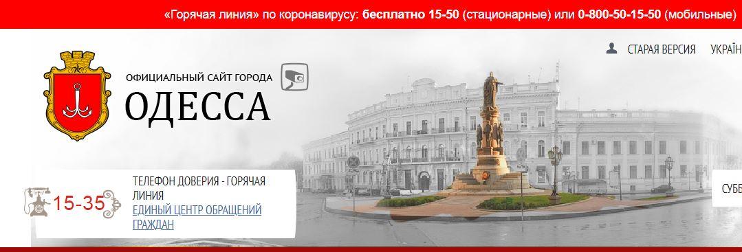 одесса сайт