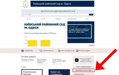 скрин киевский суд