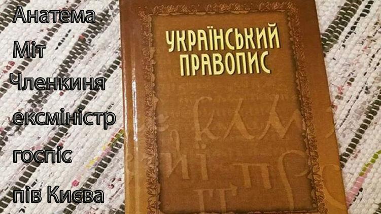 украинское правописание