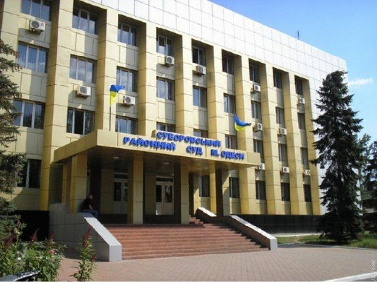 суворовский суд