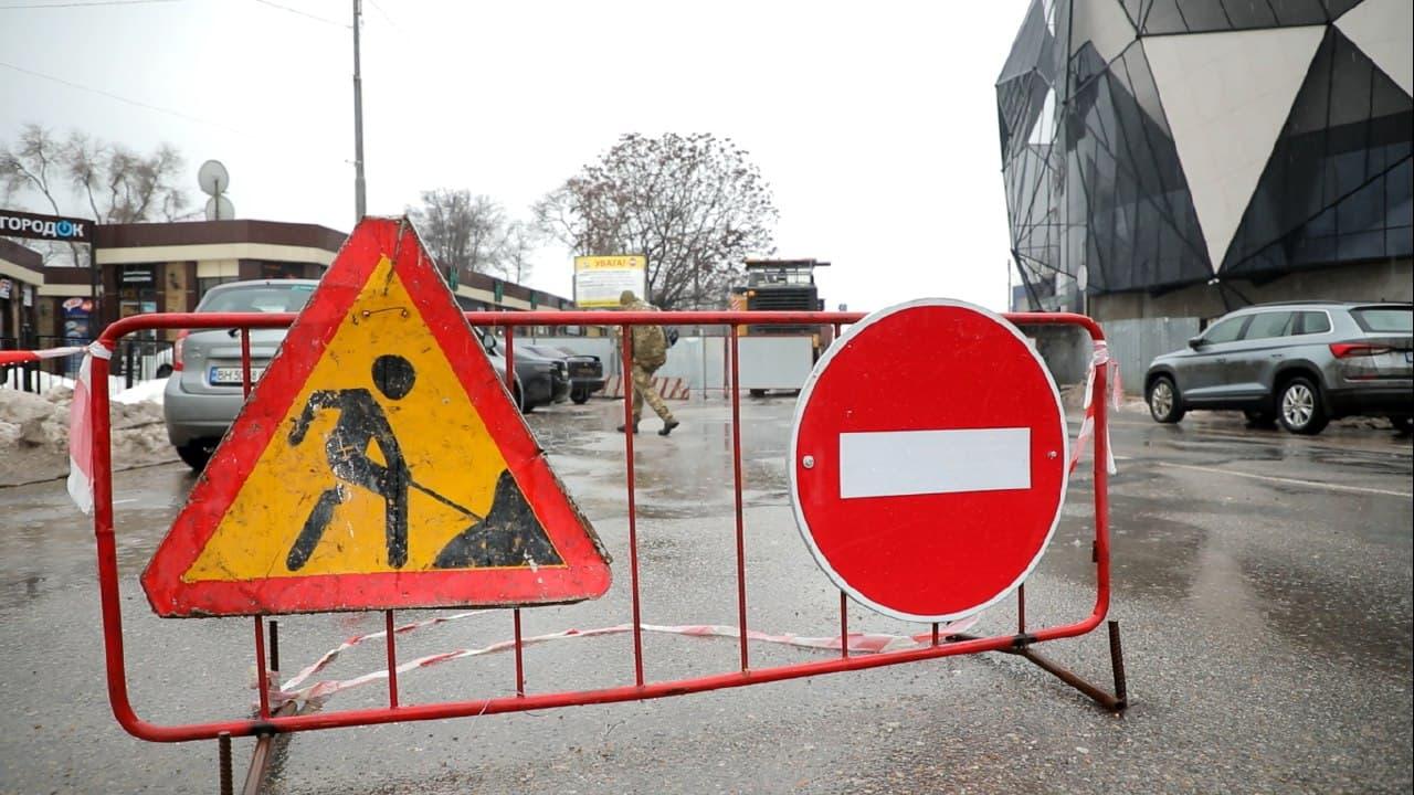 проезд закрыт ремонт