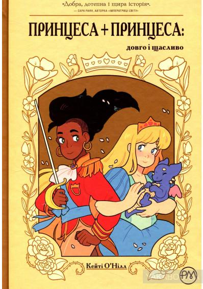 принцесса+принцесса