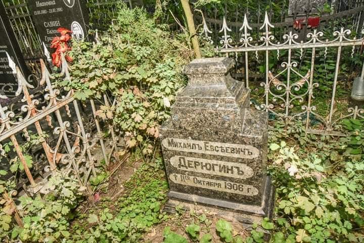 памятник Дерюгину
