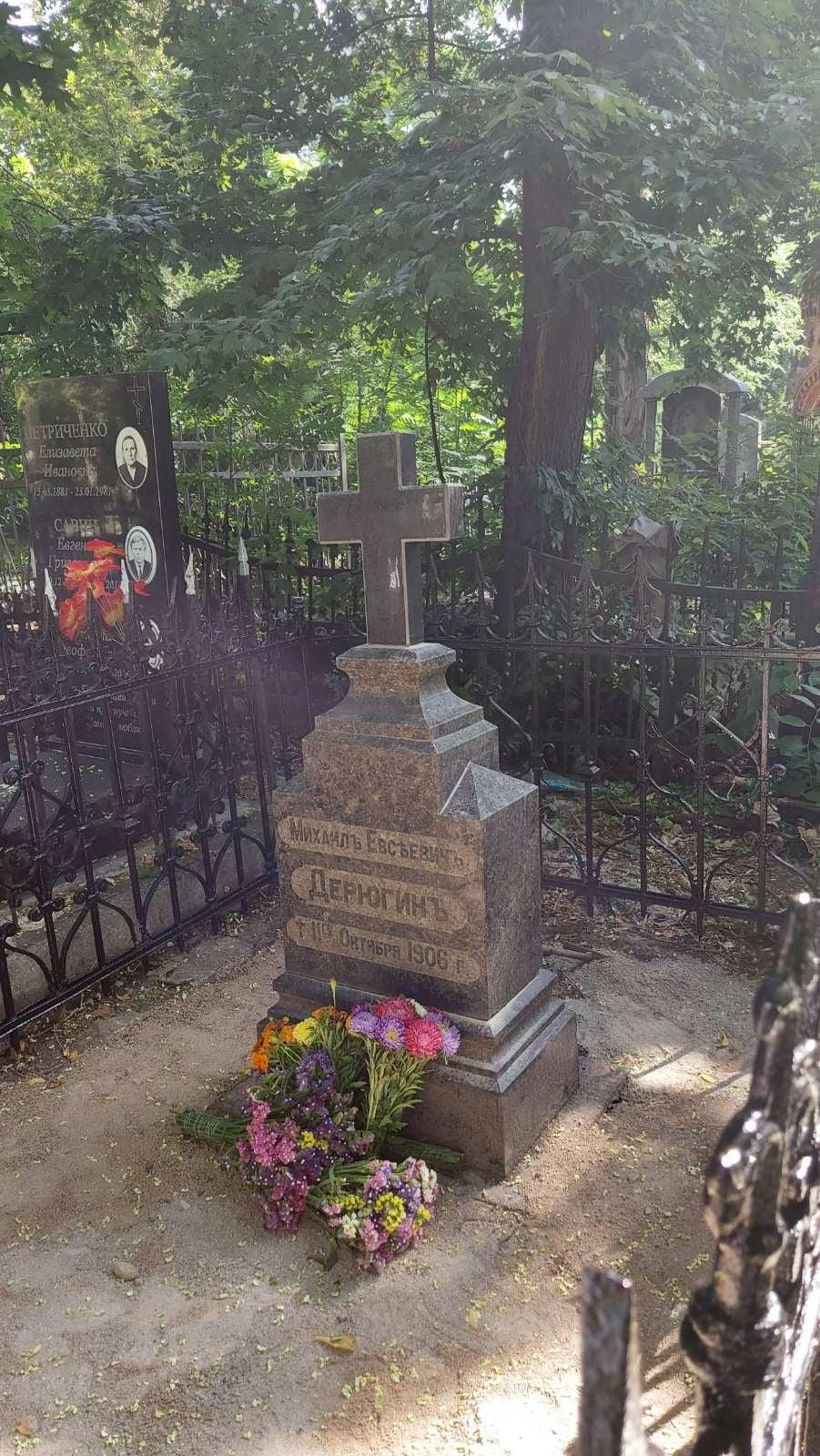 могила Дерюгина1