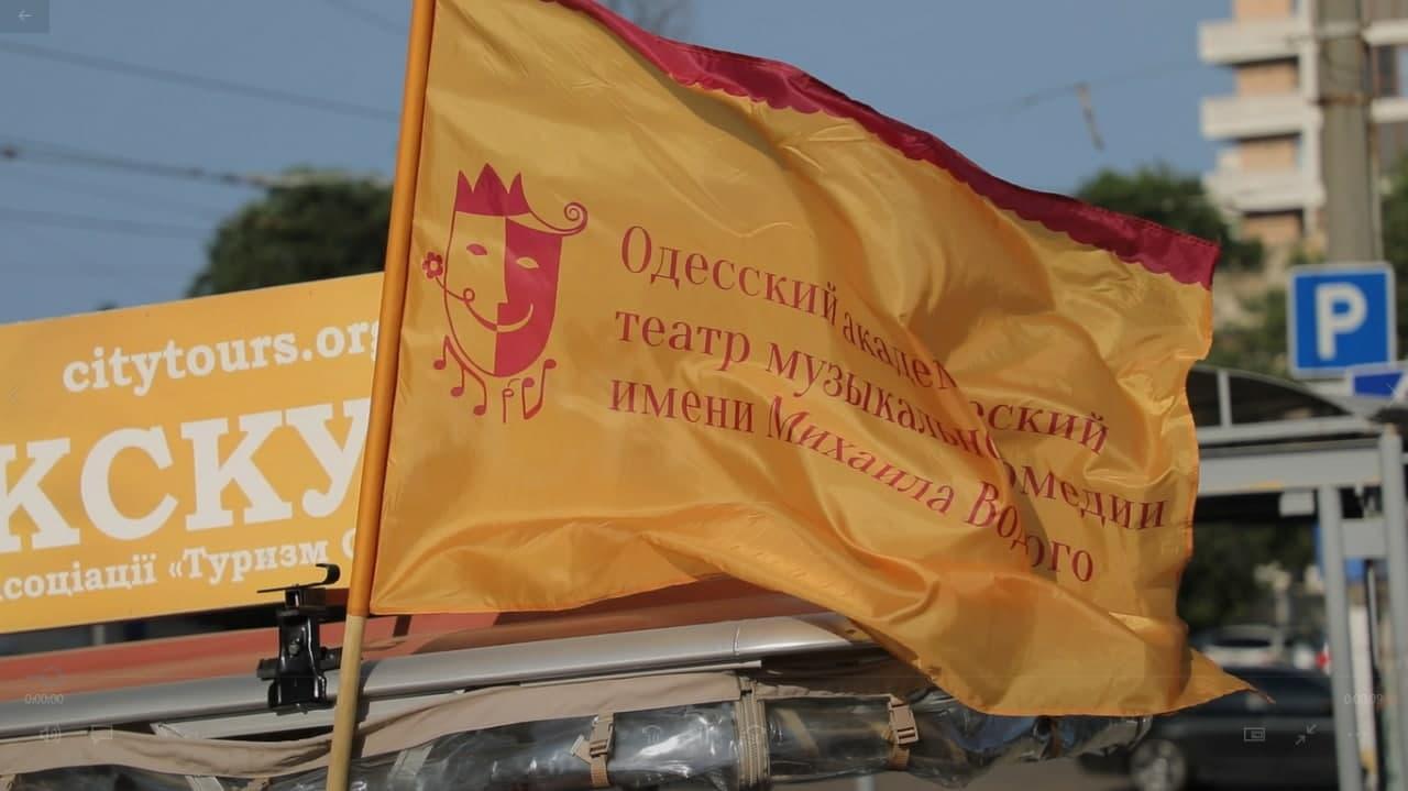 флаг Музкомедии