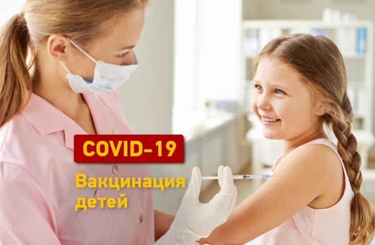 вакцинация дети