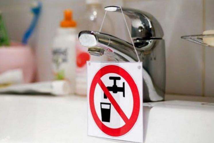 воду не пить
