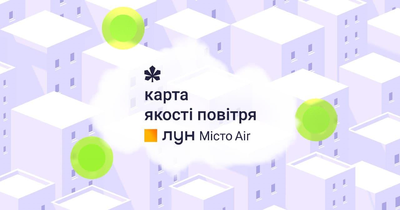 карта воздух