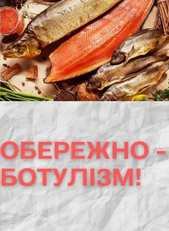 рыба-ботулизм